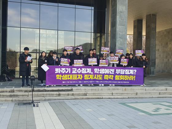 16일 오후 2시, 서울대 행정관 앞에서 '대학 내 권력형 성폭력ㆍ인권침해 근절을 위한 특별위원회'를 발족한 학생들이 기자회견을 하고 있다. 이우림 기자.