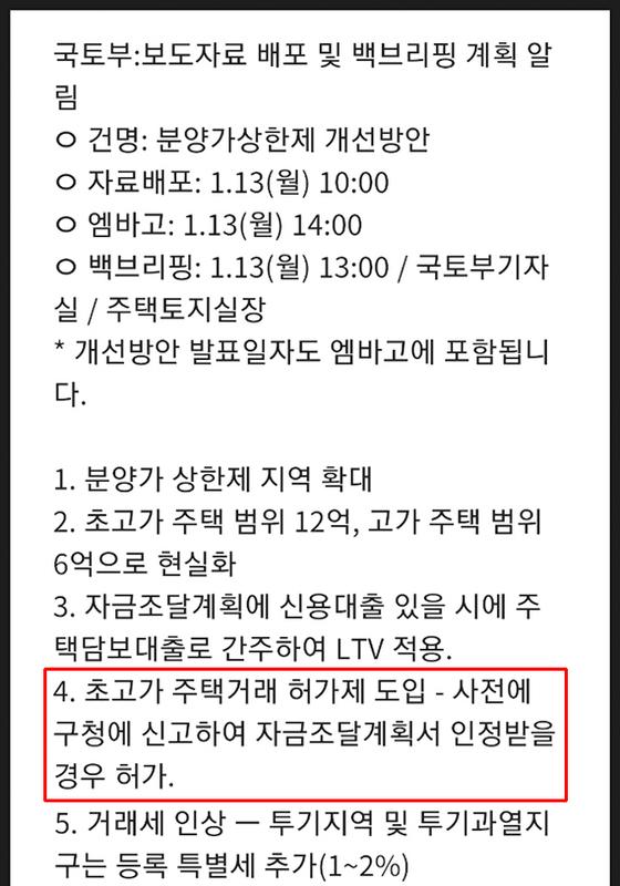 '지라시' 부인 5일 뒤 살아난 허가제…국토부 당혹