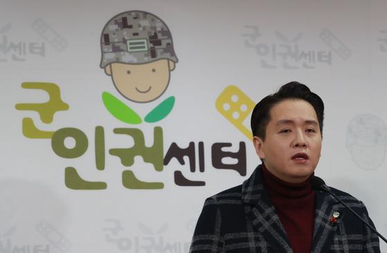 임태훈 군인권센터 소장이 16일 오전 서울 마포구 군인권센터에서 한국군 최초의 성전환 수술을 한 트랜스젠더 부사관 관련 기자회견을 하고 있다. [연합뉴스]