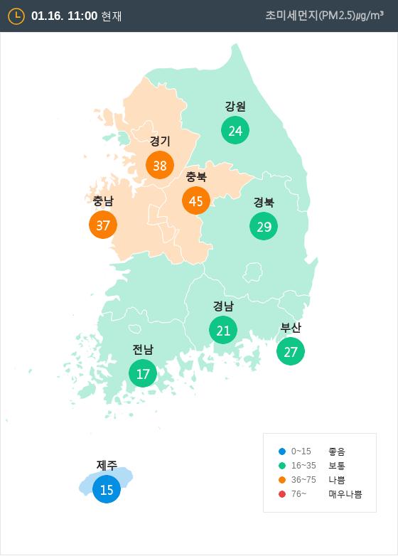[1월 16일 PM2.5]  오전 11시 전국 초미세먼지 현황