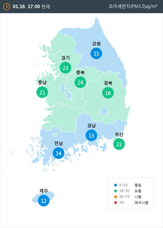 [1월 16일 PM2.5]  오후 5시 전국 초미세먼지 현황