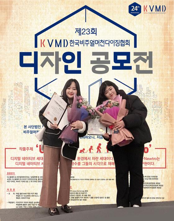 경복대 공간디자인학과 김지혜·이지민 팀, KVMD 공모전 대상 수상