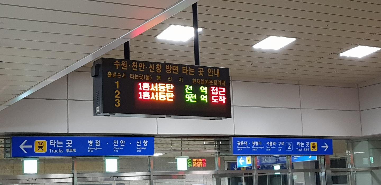 당정역의 열차 운행 상황을 알려주는 전광판. [중앙포토]
