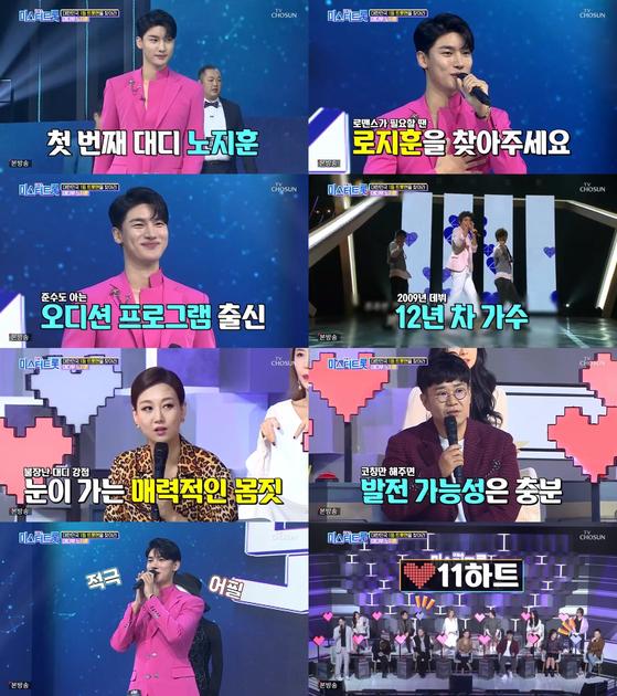 TV CHOSUN '내일은 미스터트롯'