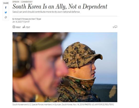 美폼페이오·에스퍼 공동기고문 한국은 부양대상 아닌 동맹