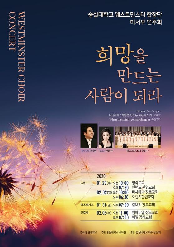 숭실대 웨스트민스터합창단, 27일부터 미주 순회 연주 개최