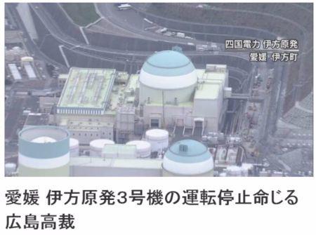 아베 정부가 재가동한 이카타 원전, 법원이 정지시켰다