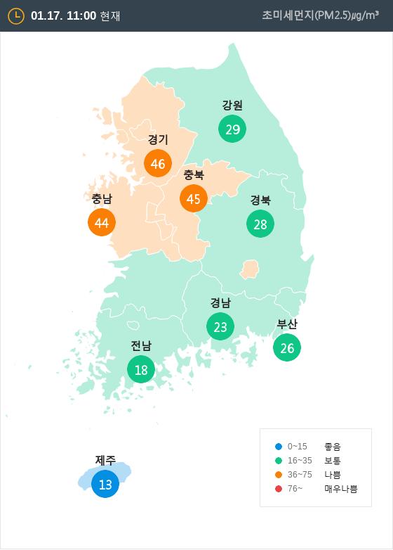 [1월 17일 PM2.5]  오전 11시 전국 초미세먼지 현황