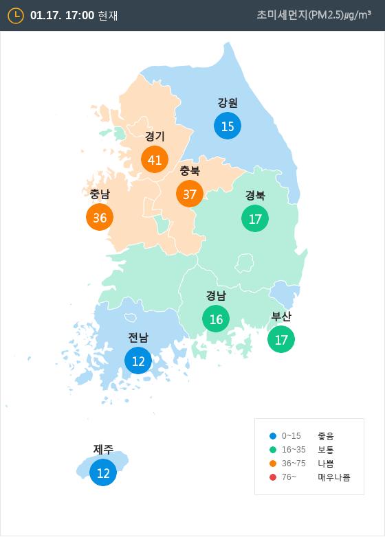 [1월 17일 PM2.5]  오후 5시 전국 초미세먼지 현황
