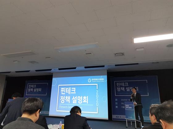 16일 서울 마포 서울창업허브에서 금융당국이 주최한 핀테크 정책설명회가 열렸다. 성지원 기자
