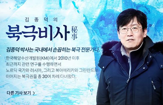 배너_김종덕의 북극비사