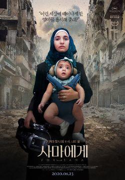영화 '사마에게' 포스터.