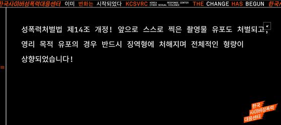 한국사이버성폭력대응센터 홈페이지 대문 사진. [사진 홈페이지 캡쳐]
