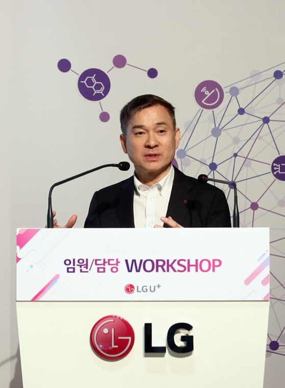 LG유플·헬로비전 합동 워크숍 통신·미디어혁신 선도하자
