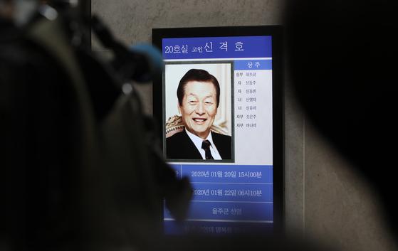 19일 별세한 신격호 롯데그룹 명예회장의 빈소가 마련된 서울아산병원 장례식장에 마련됐다. [연합뉴스]