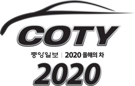 2020 중앙일보 코티