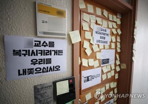 지난해 7월 제자 성추행 혐의로 피소된 서울대학교 서어서문학과 당시 교수 B씨 연구실에 파면을 요구하는 학생들의 쪽지가 붙어있다. [연합뉴스]