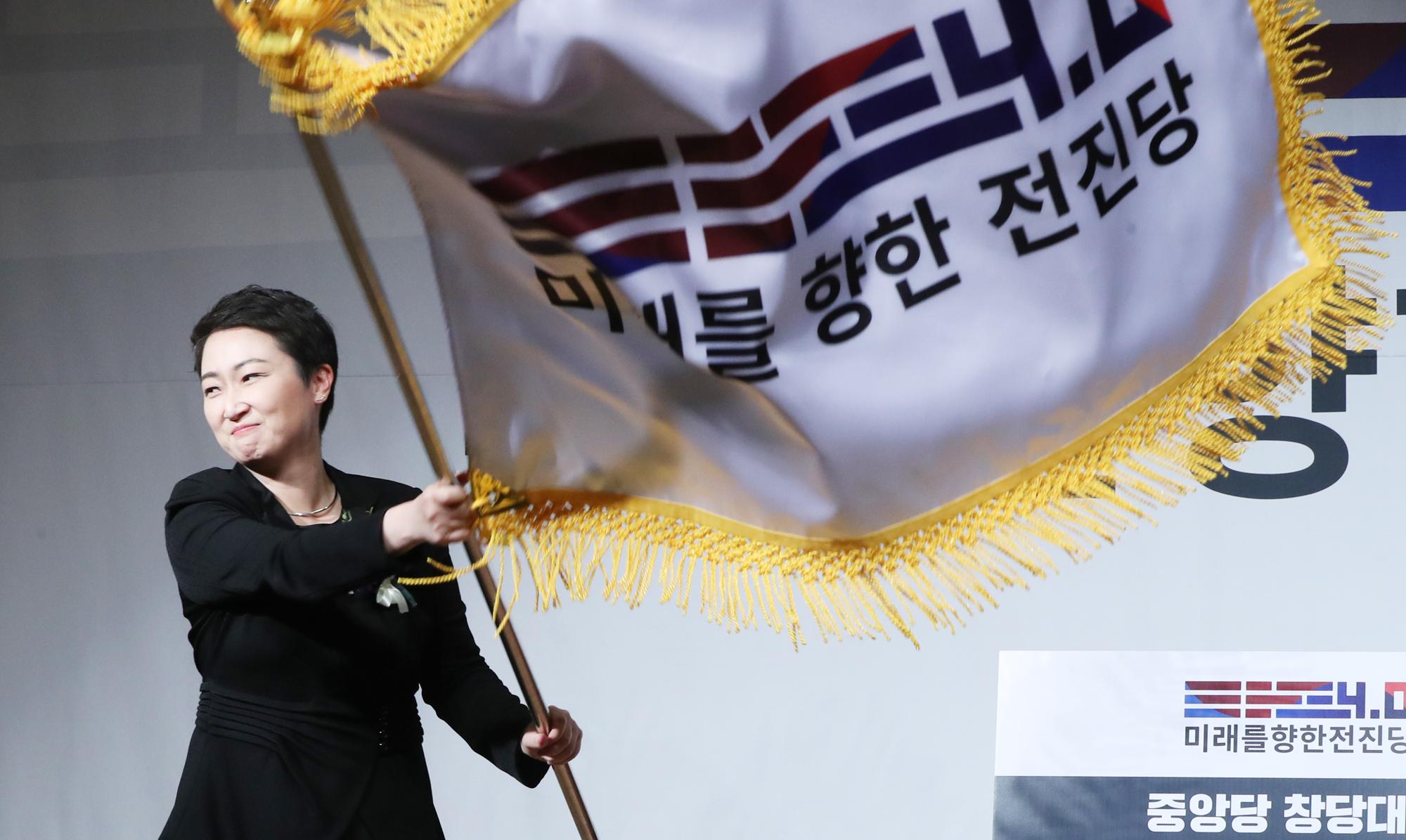 19일 오후 서울 용산구 백범 기념관 컨벤션홀에서 열린 미래를 향한 전진 4.0 중앙당 창당대회에서 이언주 당대표가 당기를 흔들고 있다. [연합뉴스]