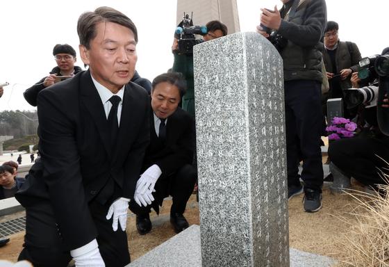 안철수 전 국민의당 대표가 20일 오후 광주 북구 운정동 국립5·18민주묘지 열사묘역을 참배하고 있다. [연합뉴스]