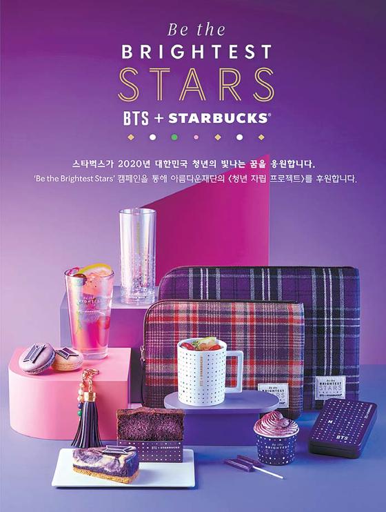 [라이프 트렌드&] 희망찬 새해, BTS와 함께 대한민국 청년의 '빛나는 꿈' 응원합니다