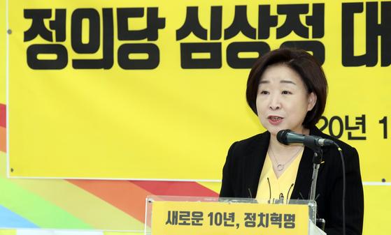 심상정 정의당 대표가 21일 서울 여의도 국회에서 신년기자회견을 하고 있다. [뉴스1]