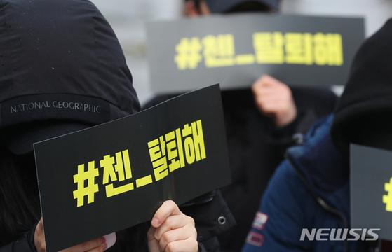 19일 엑소 첸 탈퇴 촉구 집회에 나선 팬들. [사진 뉴시스]