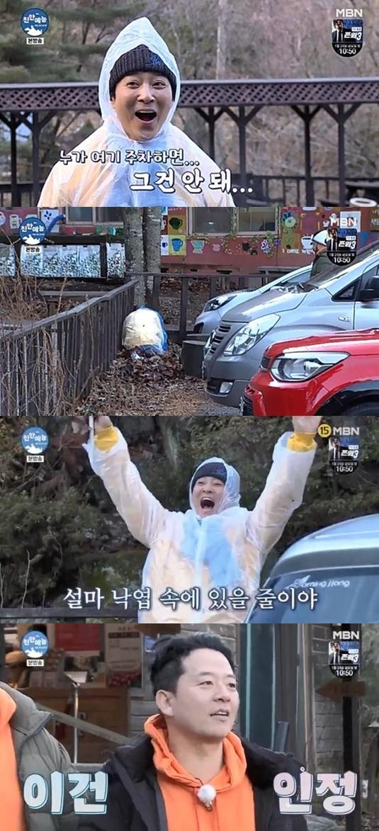 MBN '친한 예능'
