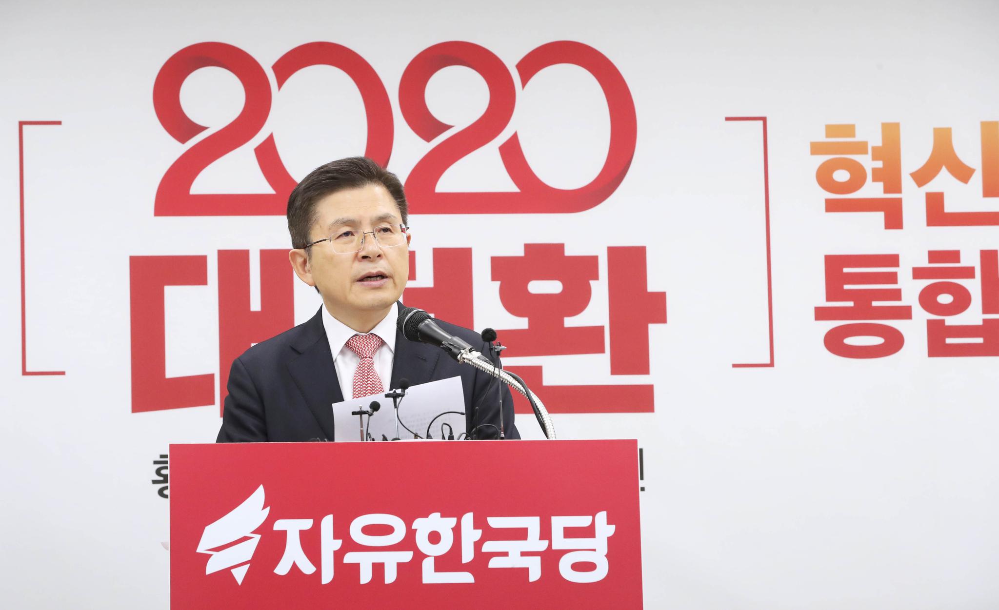 황교안 자유한국당 대표가 22일 오전 서울 영등포구 중앙당사에서 신년 기자회견을 하고 있다. [연합뉴스]