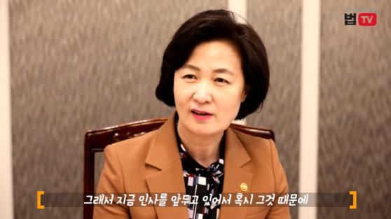[사진 유튜브 '법무부TV' 캡처]