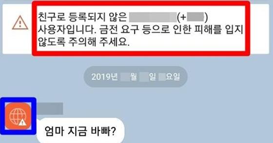 [단독]학교재단 고위인사 사칭 메신저 피싱에 수천만원 피해 본 교수