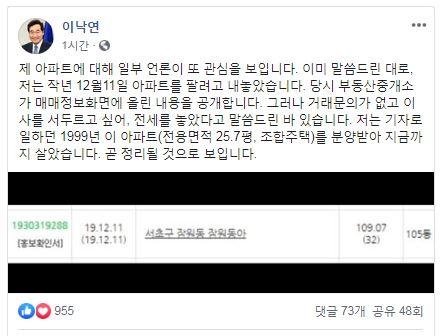 이낙연 전 국무총리가 서울 잠원동 아파트 매매 논란을 해명하며 당시 부동산중개소 매매 정보 화면을 페이스북에 공개했다. [사진 페이스북]