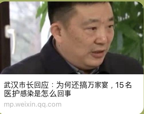 신종 폐렴의 진원지인 우한에선 19일에도 춘절을 앞두고 많은 사람이 참여한 '만가연' 잔치가 열려 경계심이 부족하다는 비판이 나오자 저우셴왕 우한시장이 해명에 나섰다. [중국 환구망 캡처]