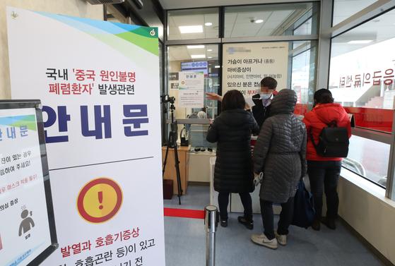 응급의료센터에 설치된 '우한 폐렴' 안내판. [연합뉴스]