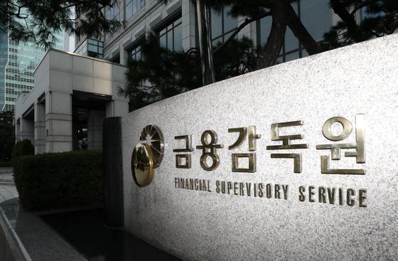서울 여의도 금융감독원 [뉴스1]