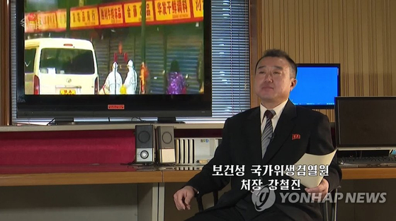 강철진 보건성 국가위생검열원 처장이 '우한 폐렴'과 관련해 설명하고 있다. [사진= 연합뉴스, 조선중앙TV캡처]