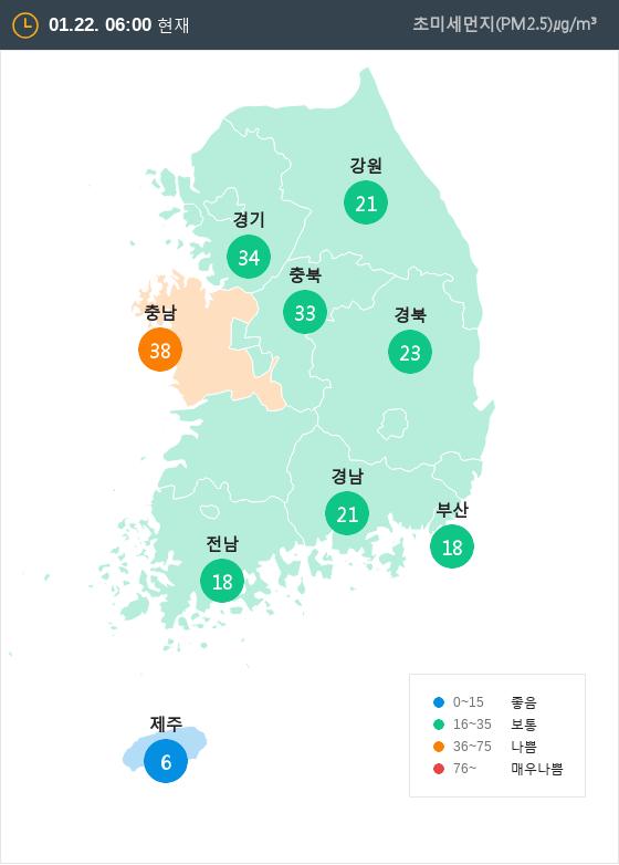 [1월 22일 PM2.5]  오전 6시 전국 초미세먼지 현황