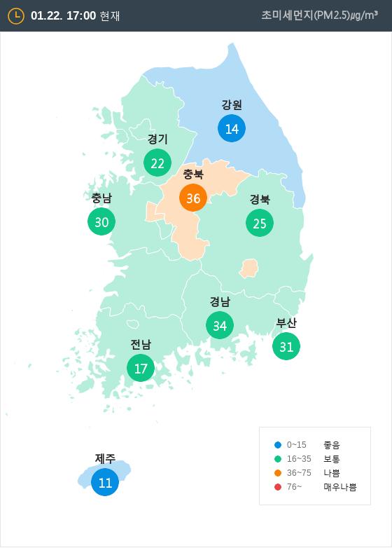 [1월 22일 PM2.5]  오후 5시 전국 초미세먼지 현황