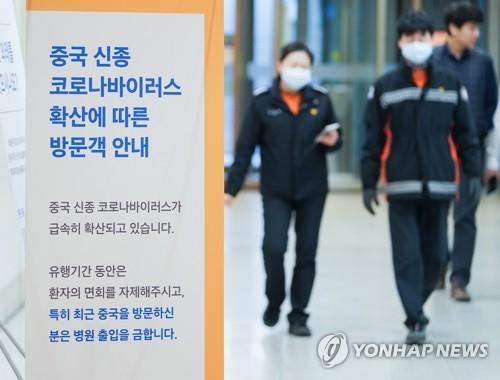 '우한 폐렴' 확산 우려가 커지고 있는 가운데 23일 오전 서울 시내의 한 병원에 중국 방문객의 병원 출입 안내 배너가 설치돼 있다. 연합뉴스