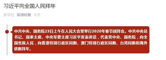 시진핑이 설을 앞두고 23일 열린 단배식에서 우한과 관련된 언급을 하지 않았다. [환구시보 캡처]