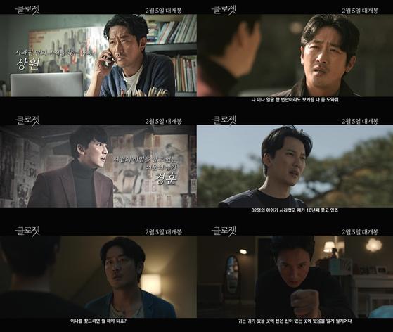 '클로젯' 캐릭터 영상