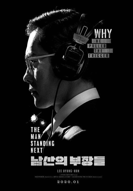 '남산의 부장들' 포스터