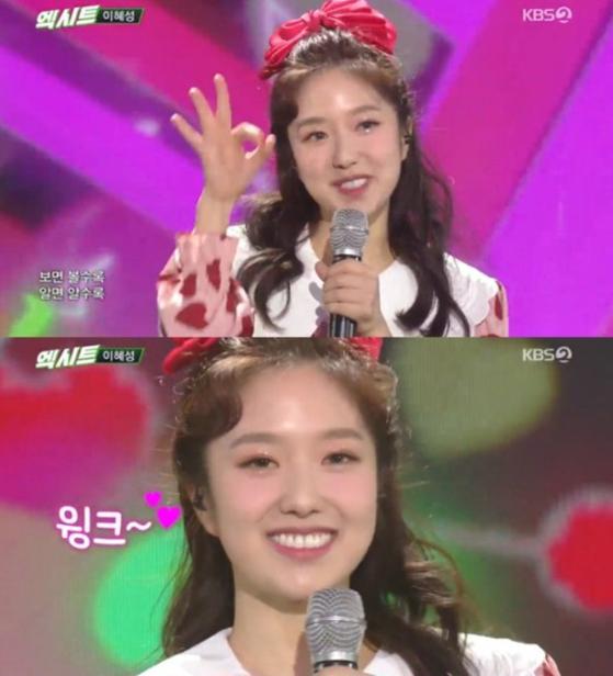 이혜성/KBS 엑시트