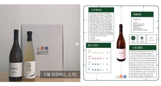 술담화의 전통주 구독서비스 1월 '담화박스' 패키지에 담긴 내용. [담화컴퍼니]