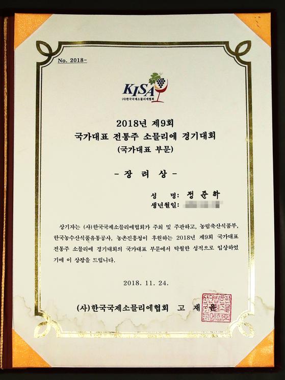 지난 2018년 취득한 전통주 소믈리에 자격증. 장진영 기자