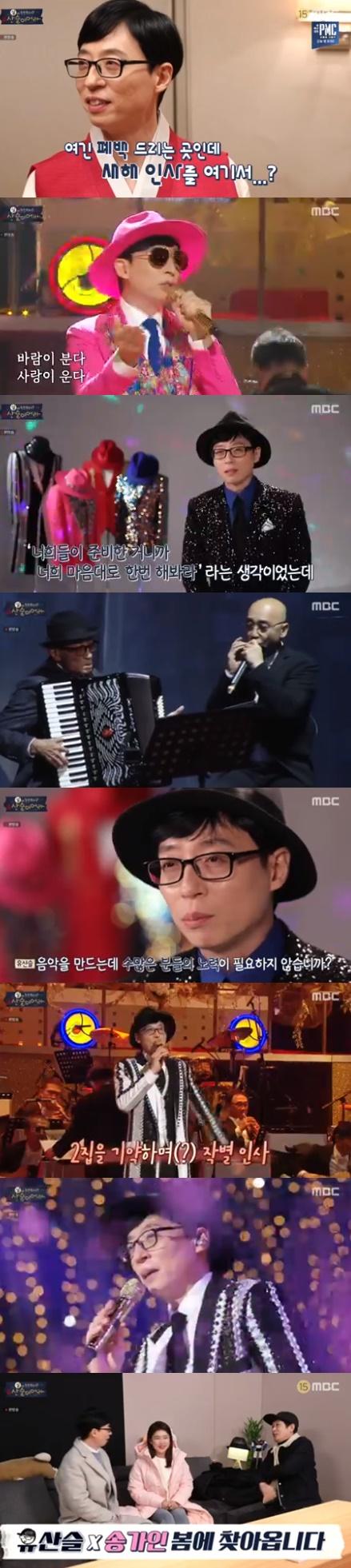 MBC '놀면 뭐하니?-산슬이어라'