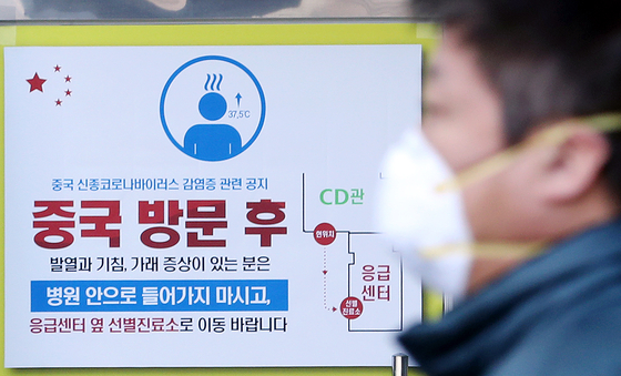 질병관리본부는 54세 한국인 남성이 국내 세 번째 우한 폐렴(신종 코로나바이러스) 확진환자로 확인됐다고 26일 밝혔다. 사진은 세 번째 우한 폐렴 확진환자가 격리돼 치료중인 일산 명지병원 모습. [뉴스1]