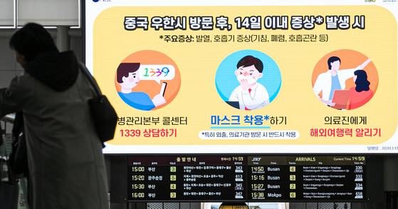 25일 오후 서울 강남구 수서역 전광판에 우한 폐렴 관련 안내가 나오고 있다. [뉴스1]