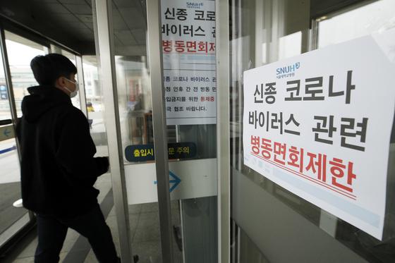 국내 신종 코로나바이러스(우한 폐렴) 네 번째 확진환자가 발생한 27일 서울 종로구 서울대병원 입구에 면회 제한 안내문이 붙어 있다. [뉴스1]