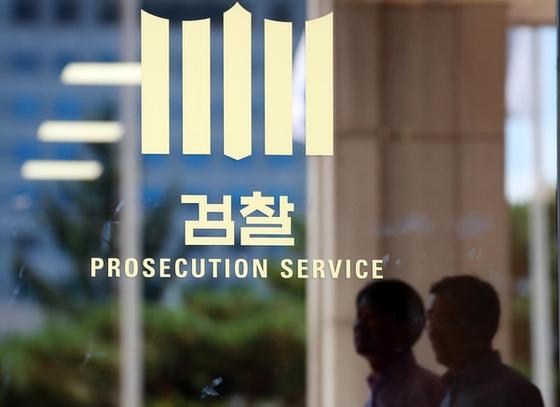 `청와대 선거개입` 수사 맡은 부장, 좌천 인사 반발로 사표 냈다