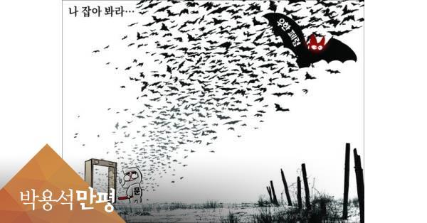 [박용석 만평] 1월 28일